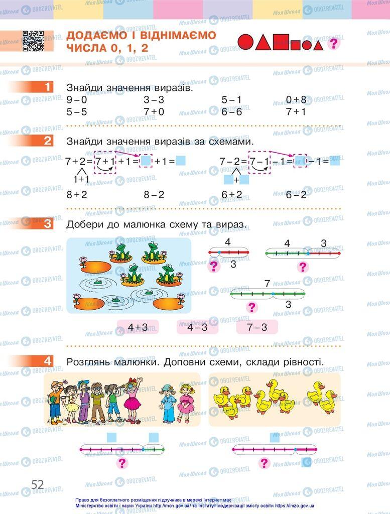 Підручники Математика 1 клас сторінка 52