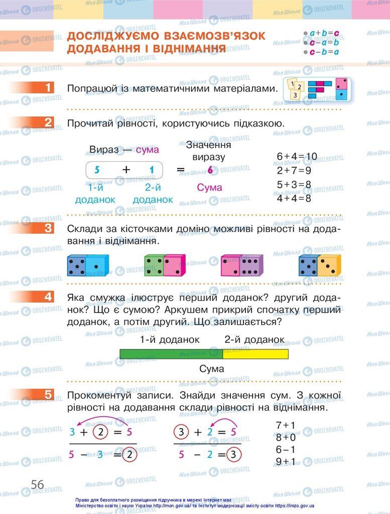 Учебники Математика 1 класс страница 56