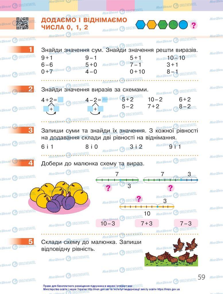 Підручники Математика 1 клас сторінка 59
