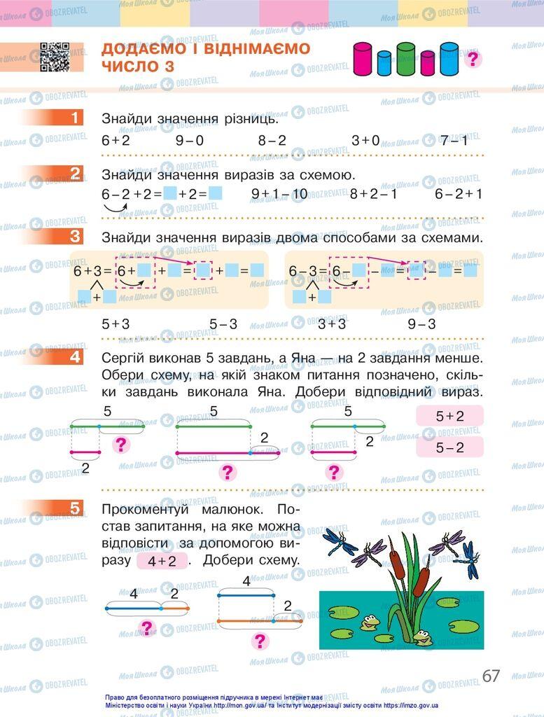 Учебники Математика 1 класс страница 67