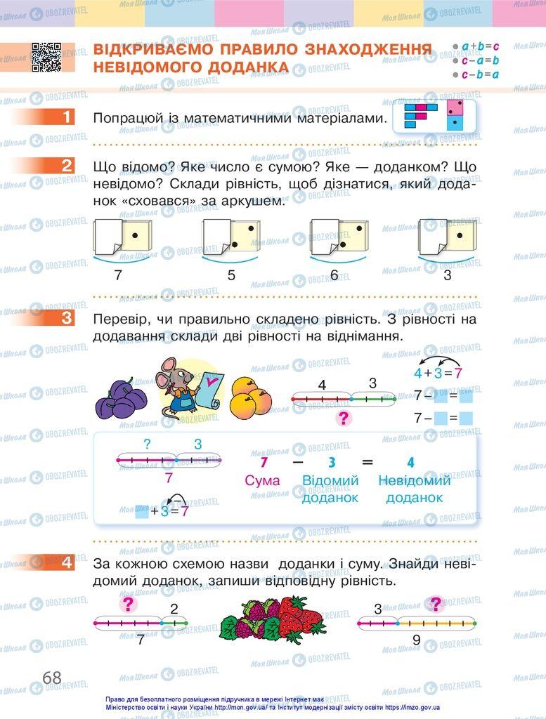 Підручники Математика 1 клас сторінка 68