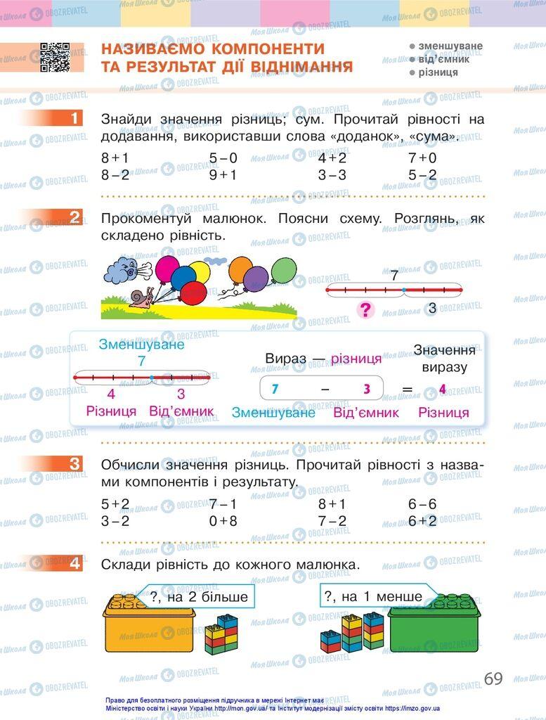 Учебники Математика 1 класс страница 69