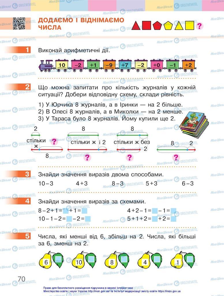 Учебники Математика 1 класс страница 70