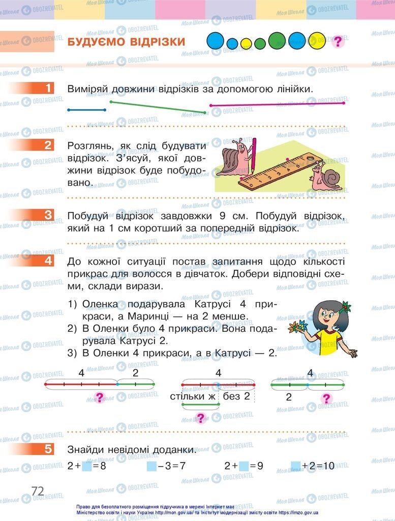 Учебники Математика 1 класс страница 72