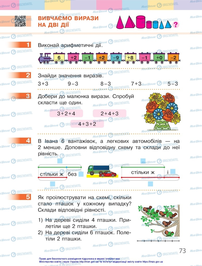 Учебники Математика 1 класс страница 73