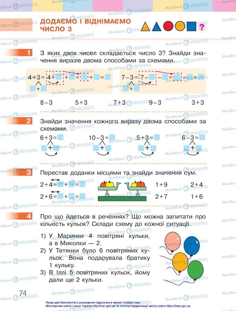 Учебники Математика 1 класс страница 74