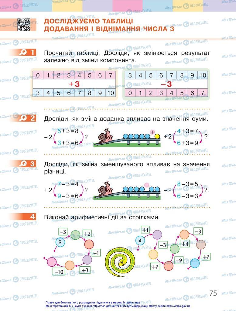 Підручники Математика 1 клас сторінка 75