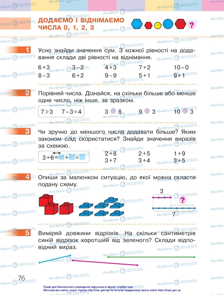 Учебники Математика 1 класс страница 76