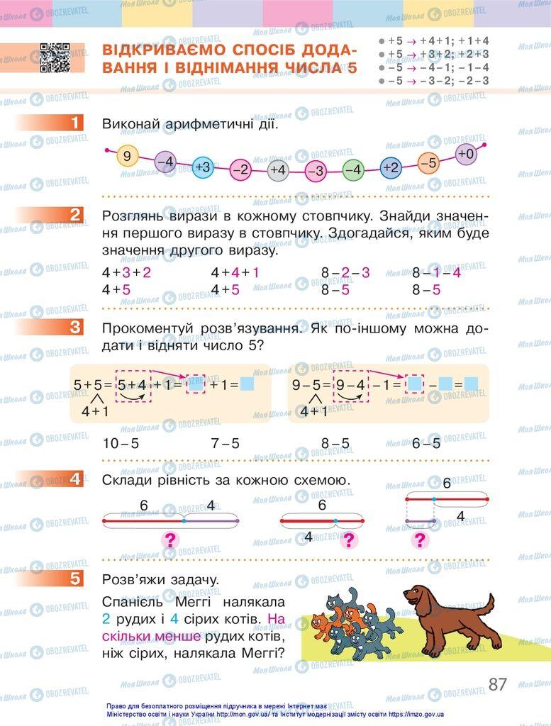 Підручники Математика 1 клас сторінка 87