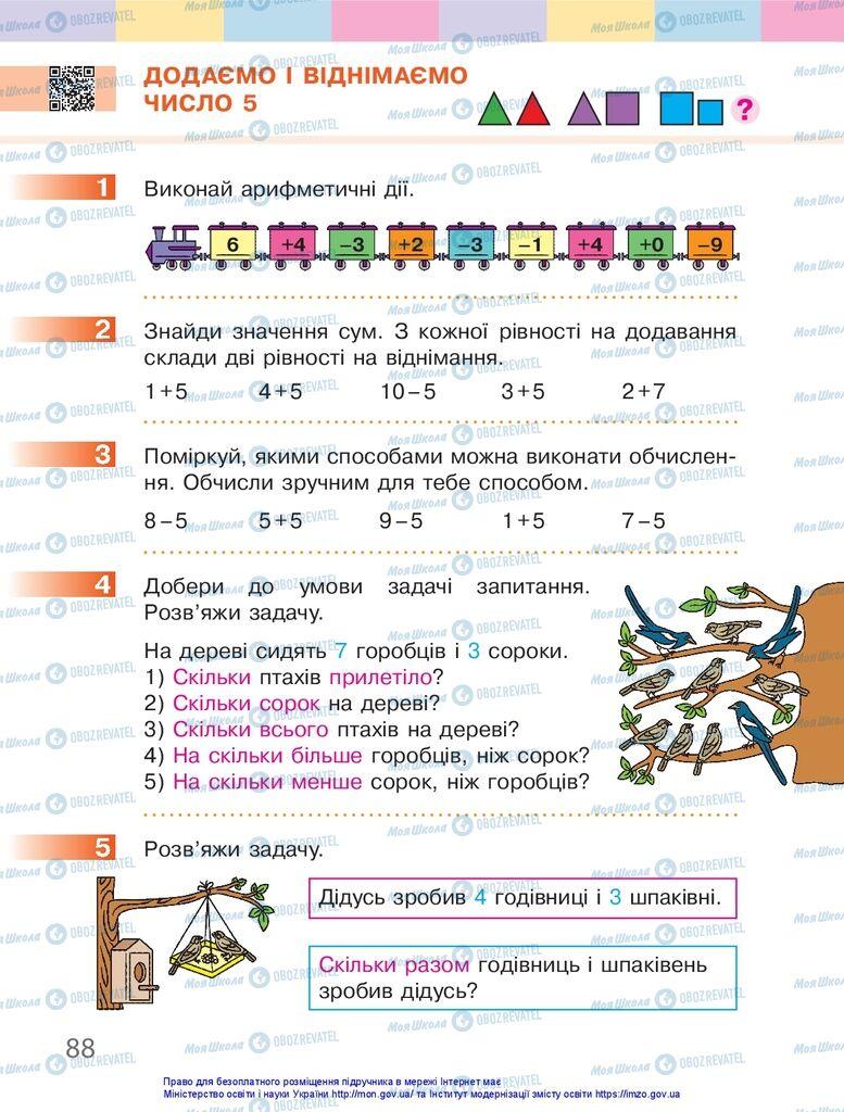 Підручники Математика 1 клас сторінка 88