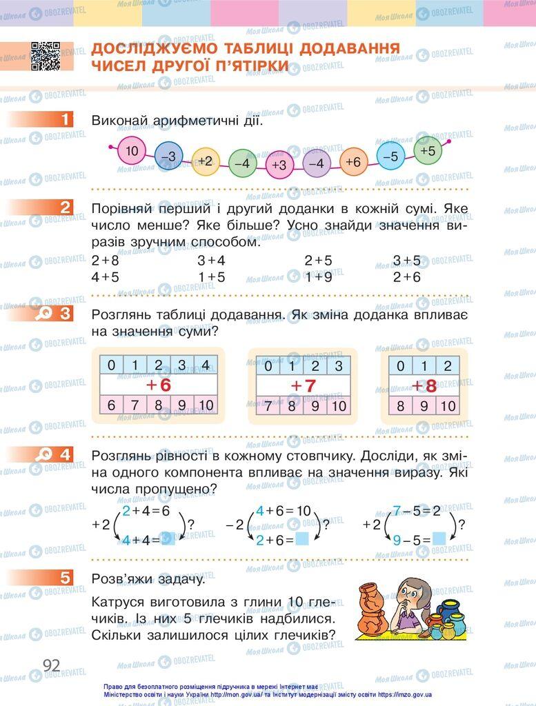 Учебники Математика 1 класс страница 92