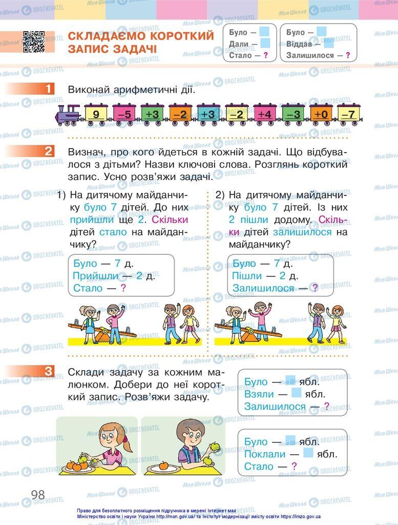 Учебники Математика 1 класс страница 98