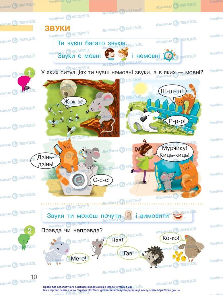Учебники Укр мова 1 класс страница 10