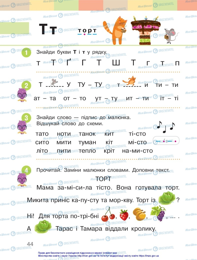 Учебники Укр мова 1 класс страница 44
