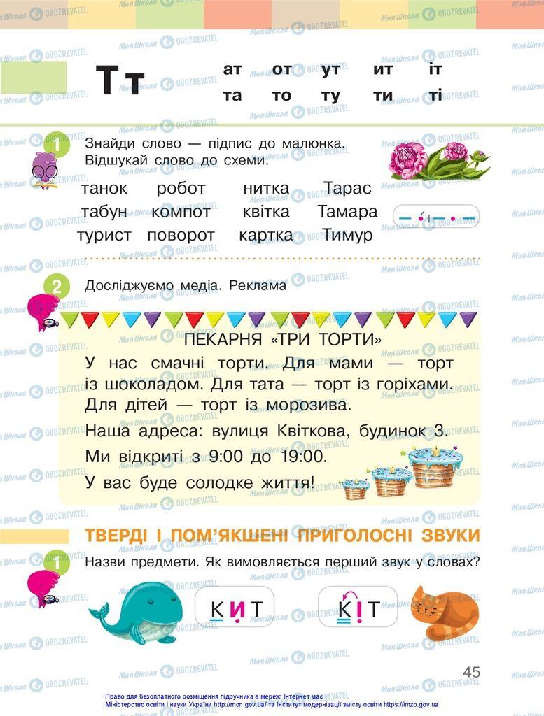 Учебники Укр мова 1 класс страница 45