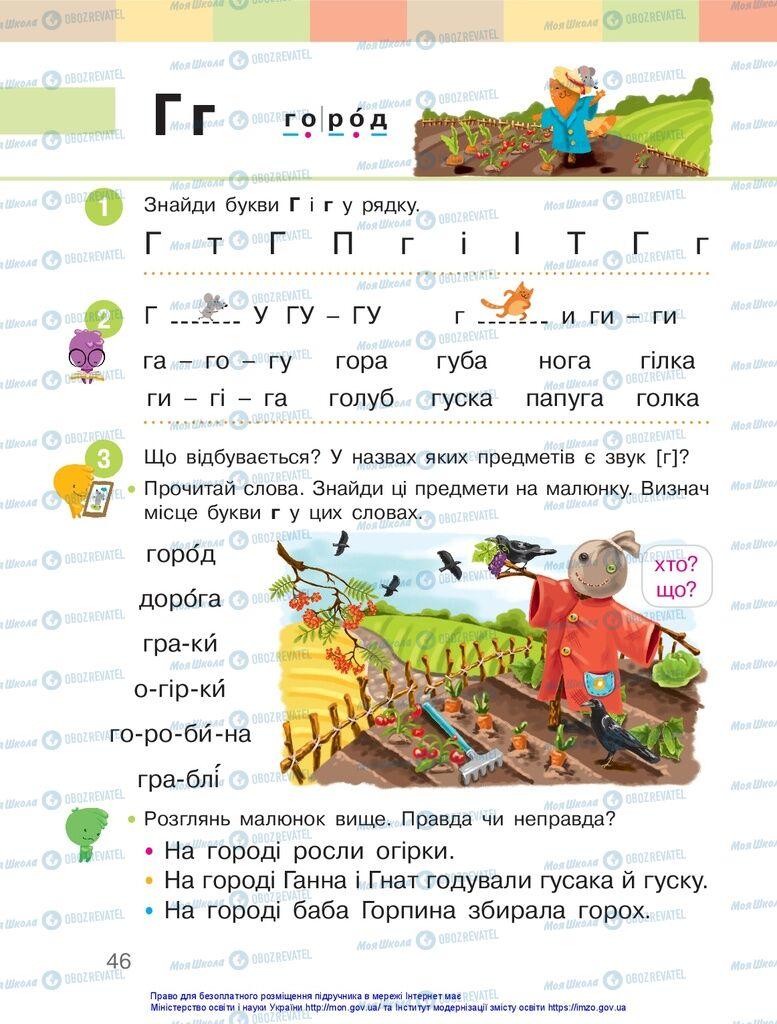 Учебники Укр мова 1 класс страница 46