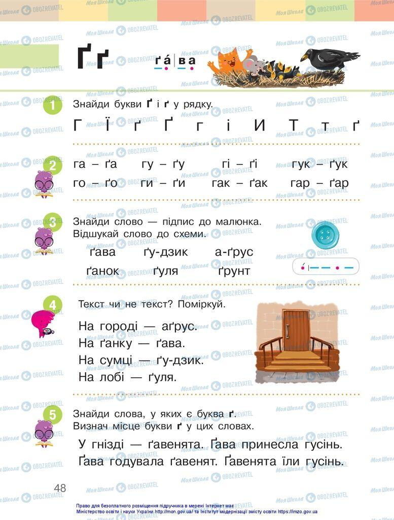 Учебники Укр мова 1 класс страница 48
