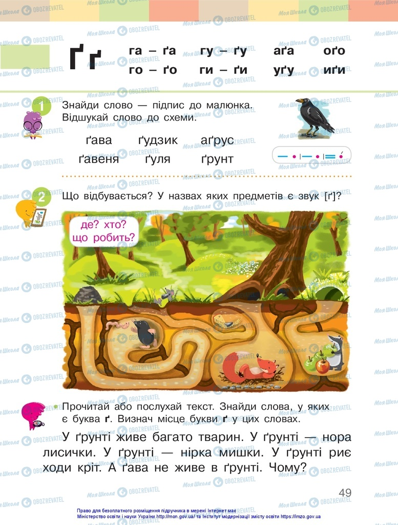 Учебники Укр мова 1 класс страница 49