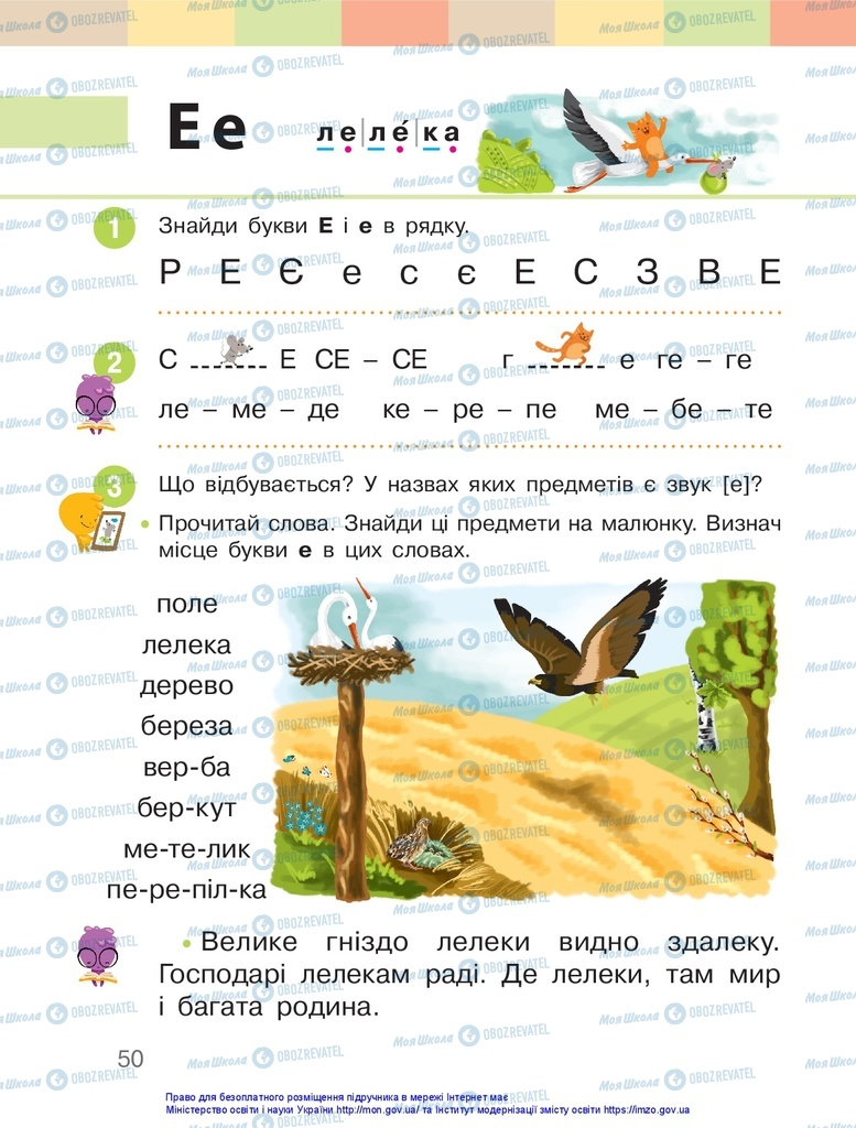 Учебники Укр мова 1 класс страница 50