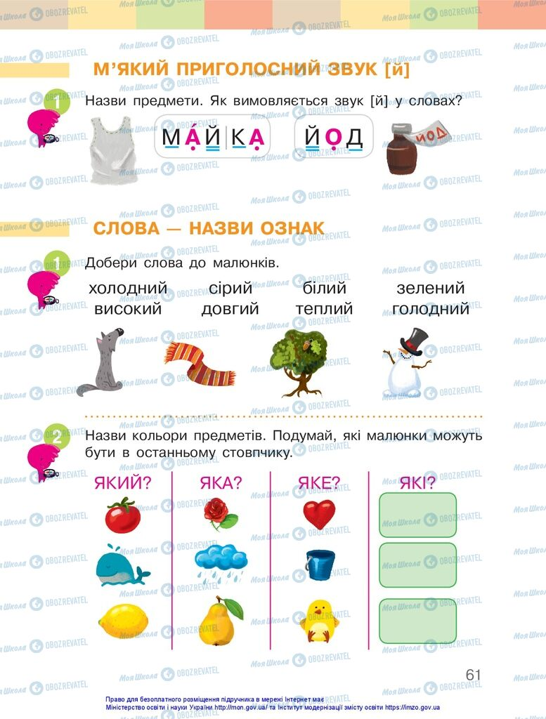Учебники Укр мова 1 класс страница 61