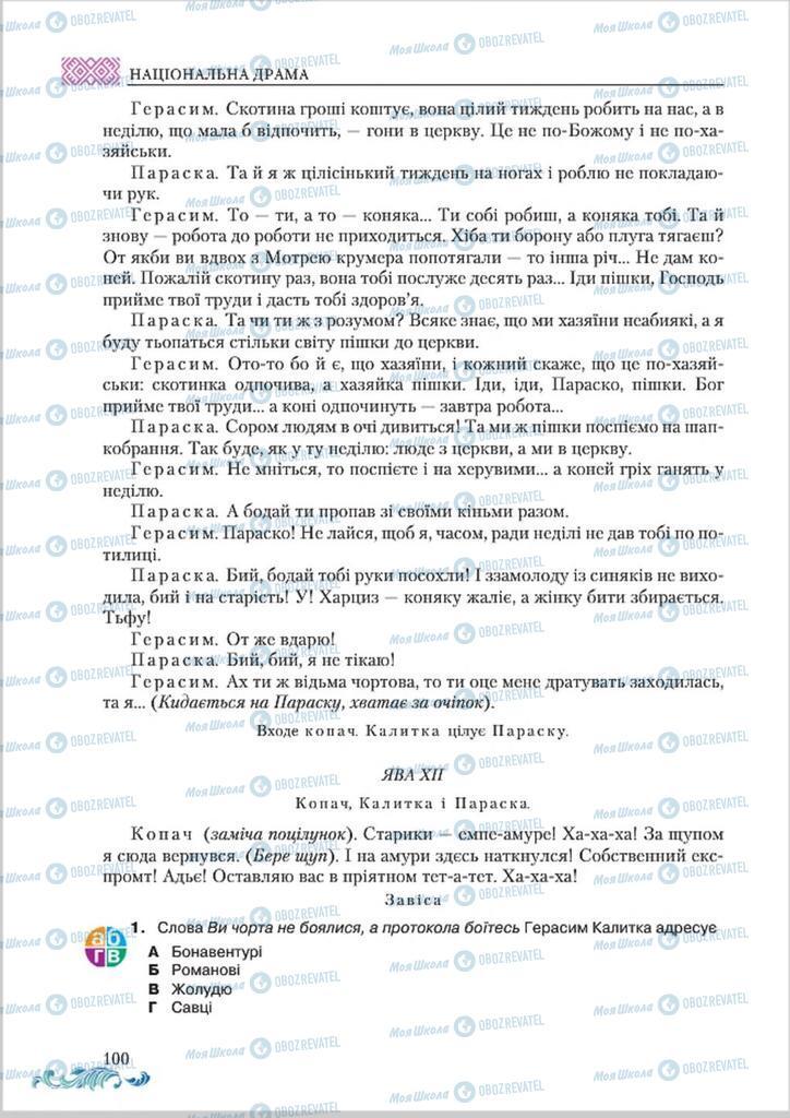 Підручники Українська література 8 клас сторінка  100