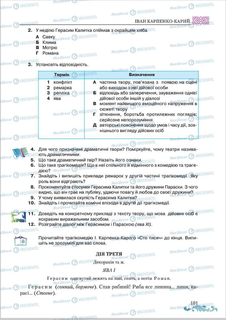Учебники Укр лит 8 класс страница  101