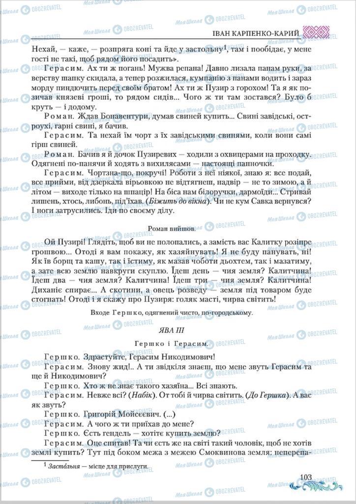 Учебники Укр лит 8 класс страница  103