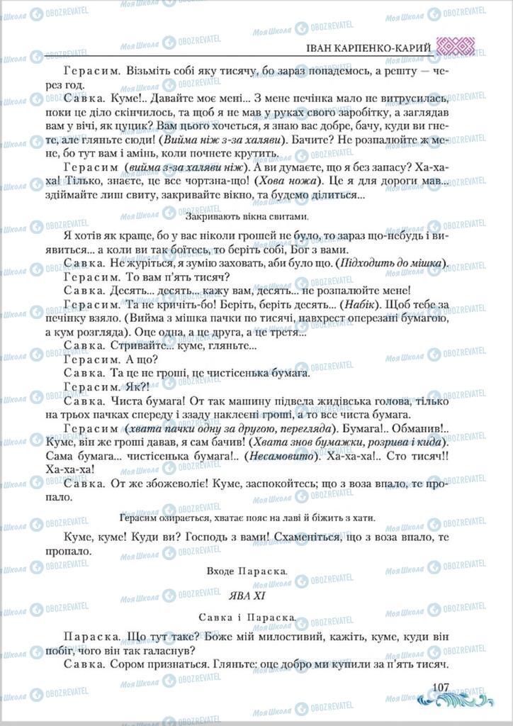Учебники Укр лит 8 класс страница  107