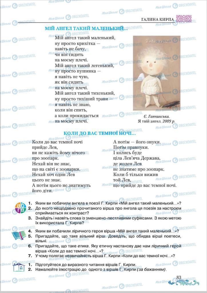 Учебники Укр лит 8 класс страница  83