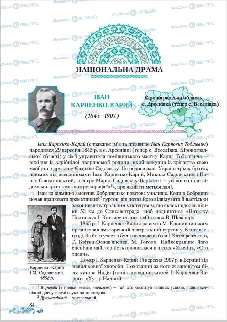 Учебники Укр лит 8 класс страница  84