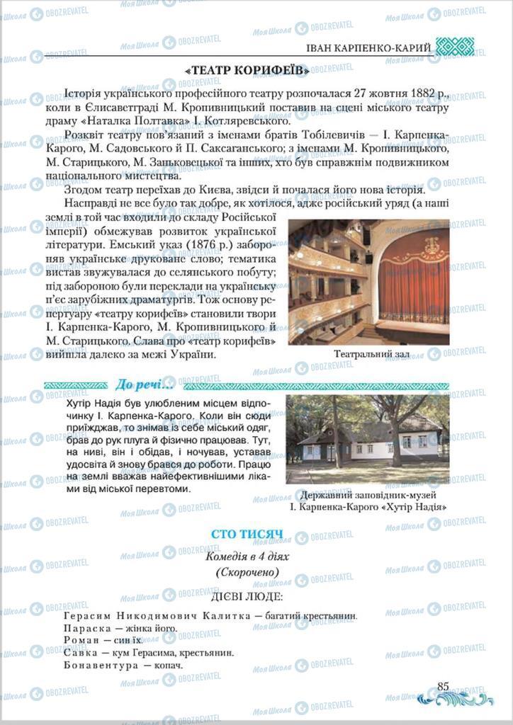 Учебники Укр лит 8 класс страница  85