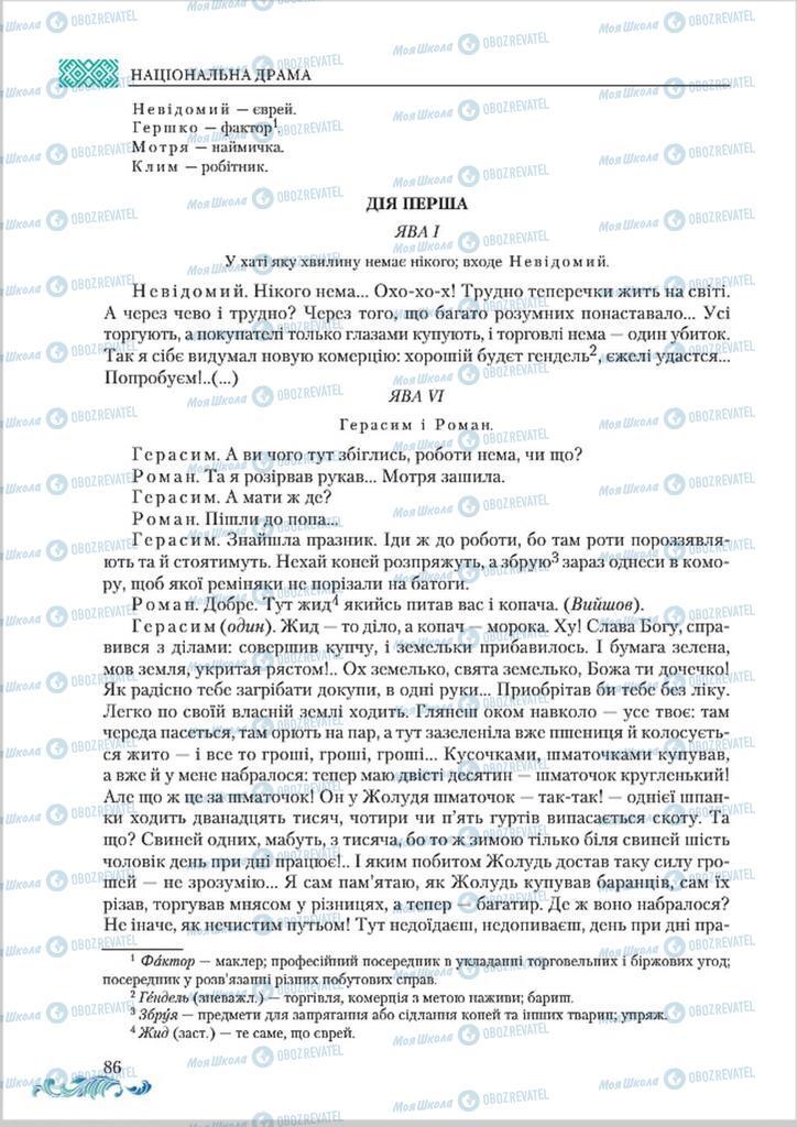 Учебники Укр лит 8 класс страница  86