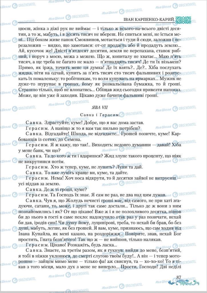 Учебники Укр лит 8 класс страница  87