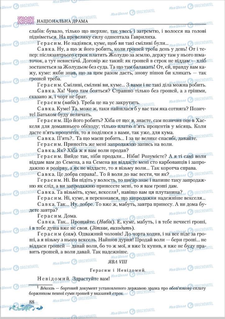 Учебники Укр лит 8 класс страница  88