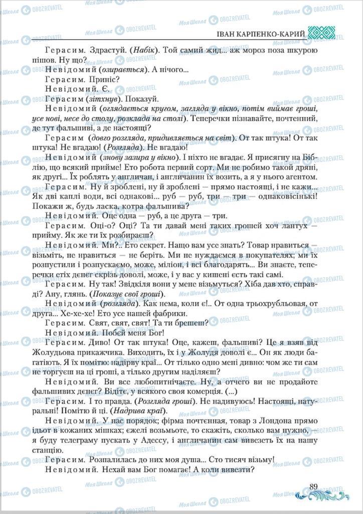 Учебники Укр лит 8 класс страница  89