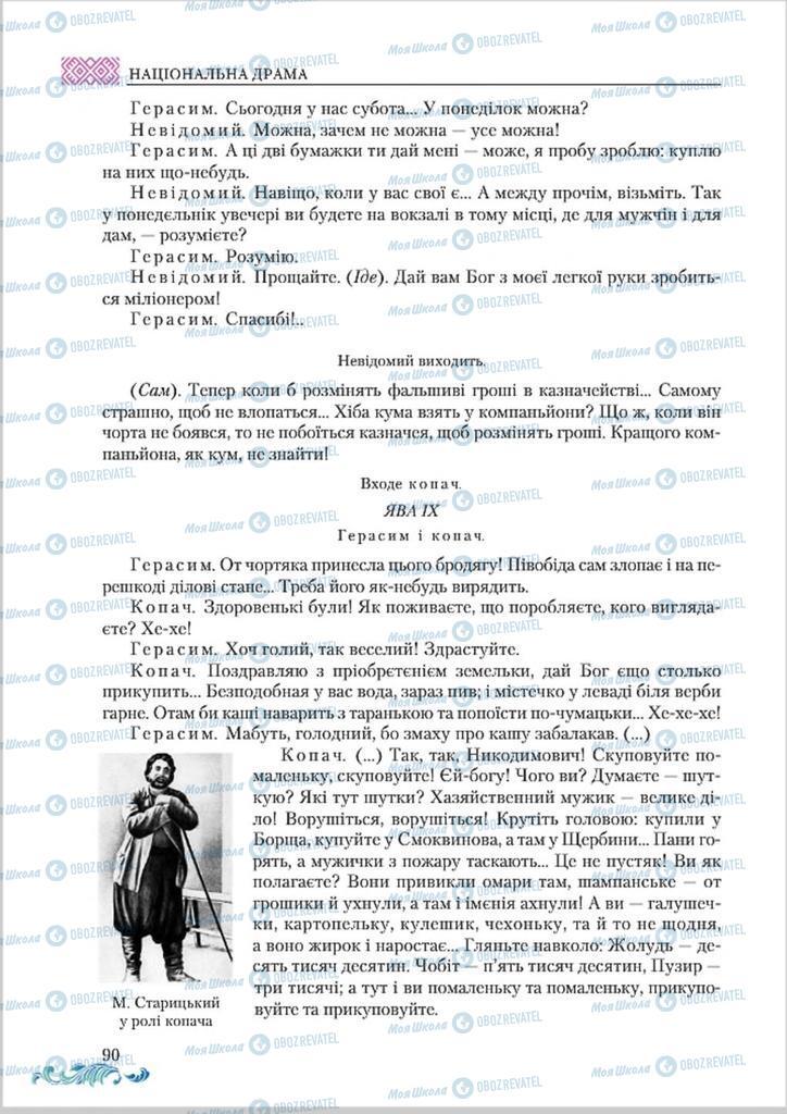Учебники Укр лит 8 класс страница  90