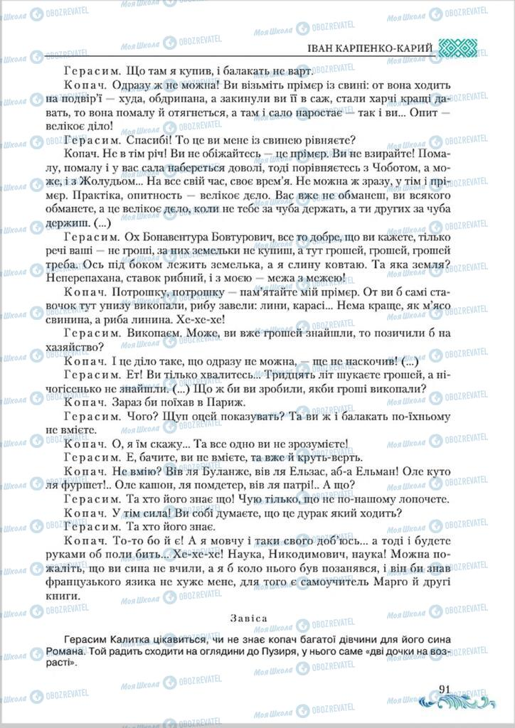 Учебники Укр лит 8 класс страница  91