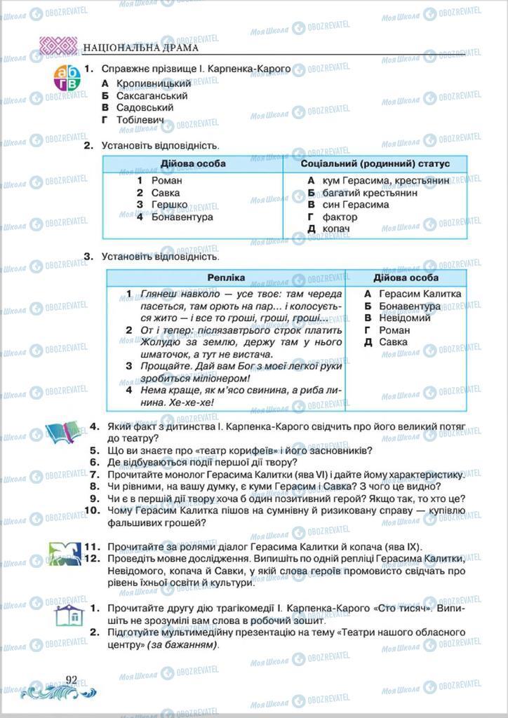 Учебники Укр лит 8 класс страница  92
