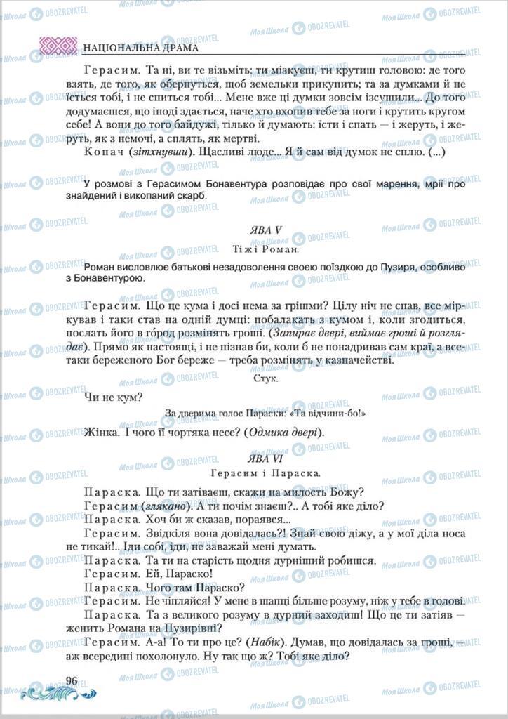 Учебники Укр лит 8 класс страница  96