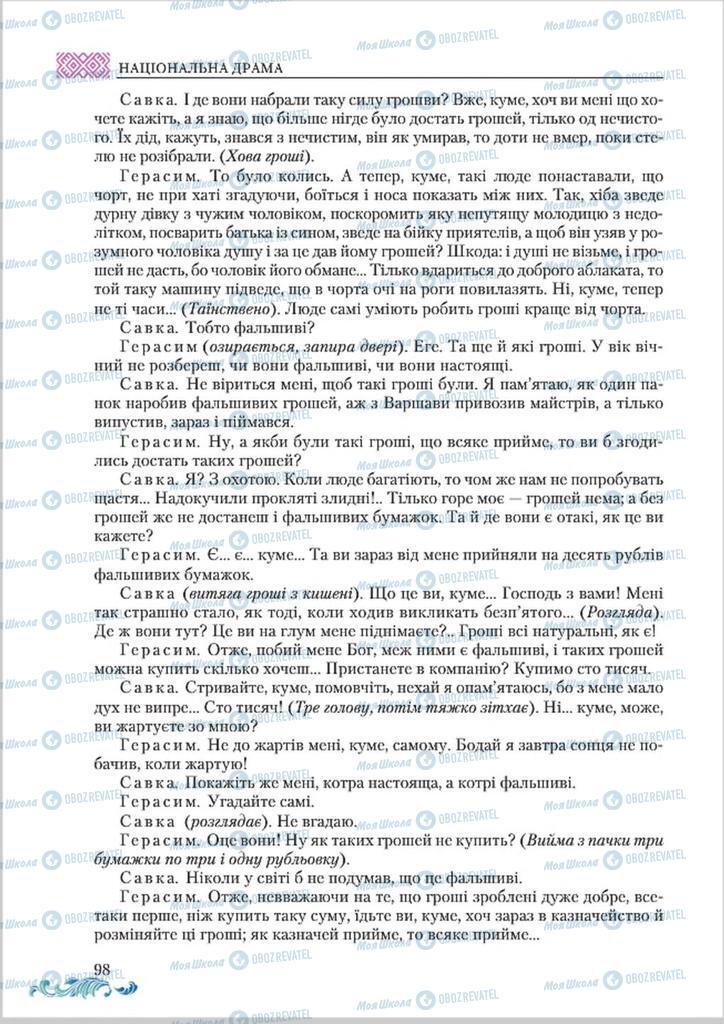 Учебники Укр лит 8 класс страница  98