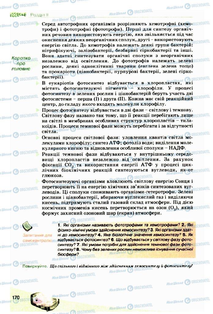 Підручники Біологія 10 клас сторінка 170