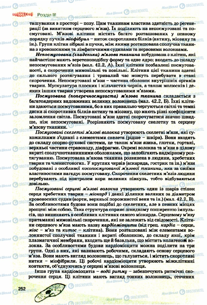 Підручники Біологія 10 клас сторінка  252