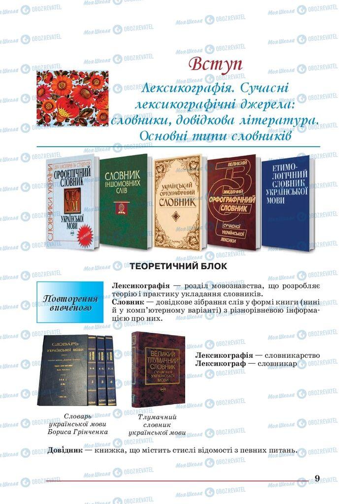 Підручники Українська мова 10 клас сторінка  9