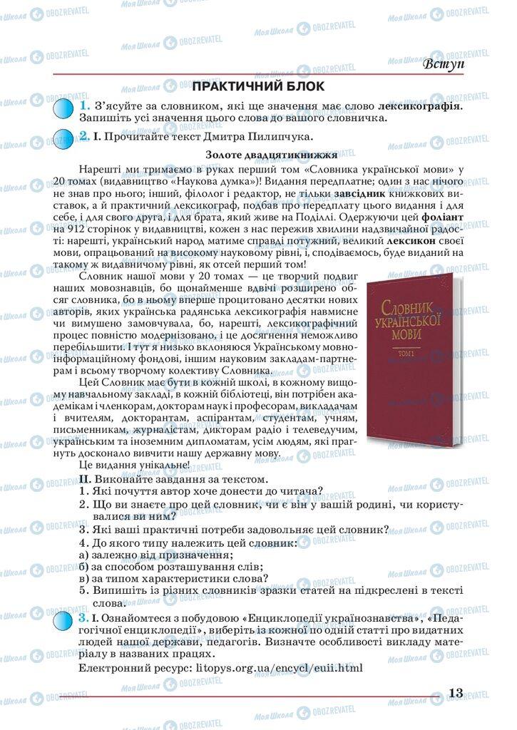 Підручники Українська мова 10 клас сторінка 13