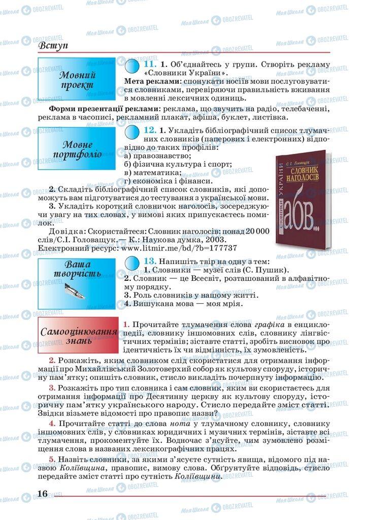 Учебники Укр мова 10 класс страница 16