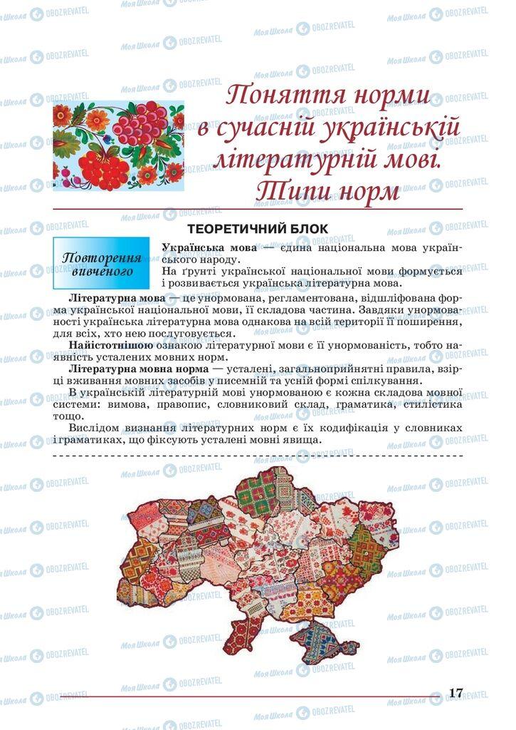 Учебники Укр мова 10 класс страница 17