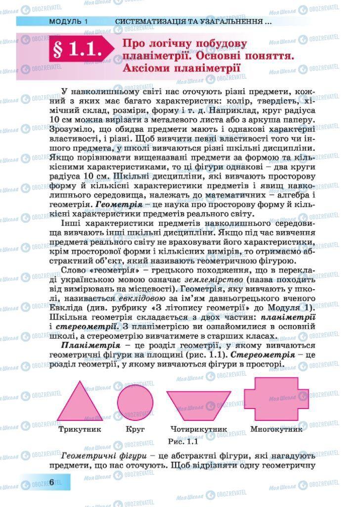Підручники Геометрія 10 клас сторінка 6