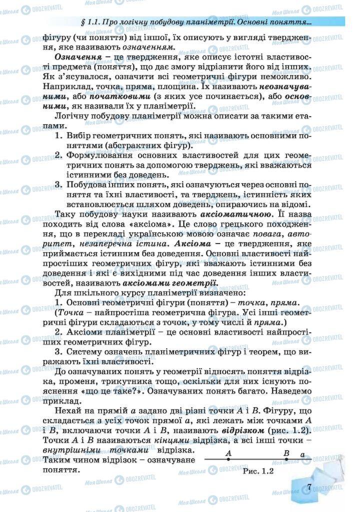 Підручники Геометрія 10 клас сторінка 7