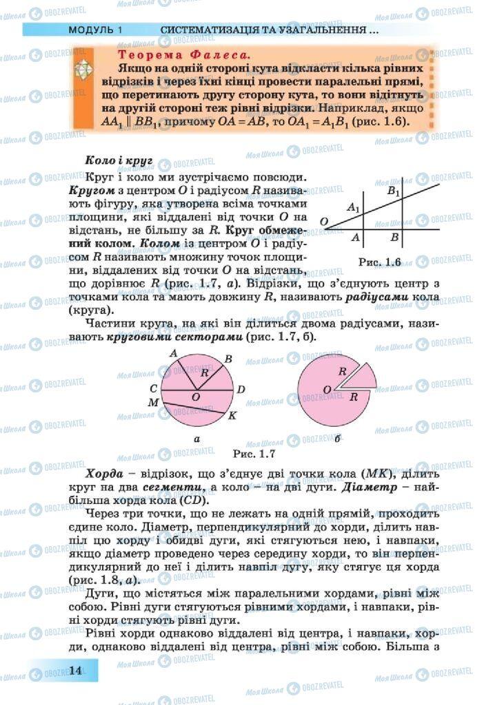 Підручники Геометрія 10 клас сторінка 14