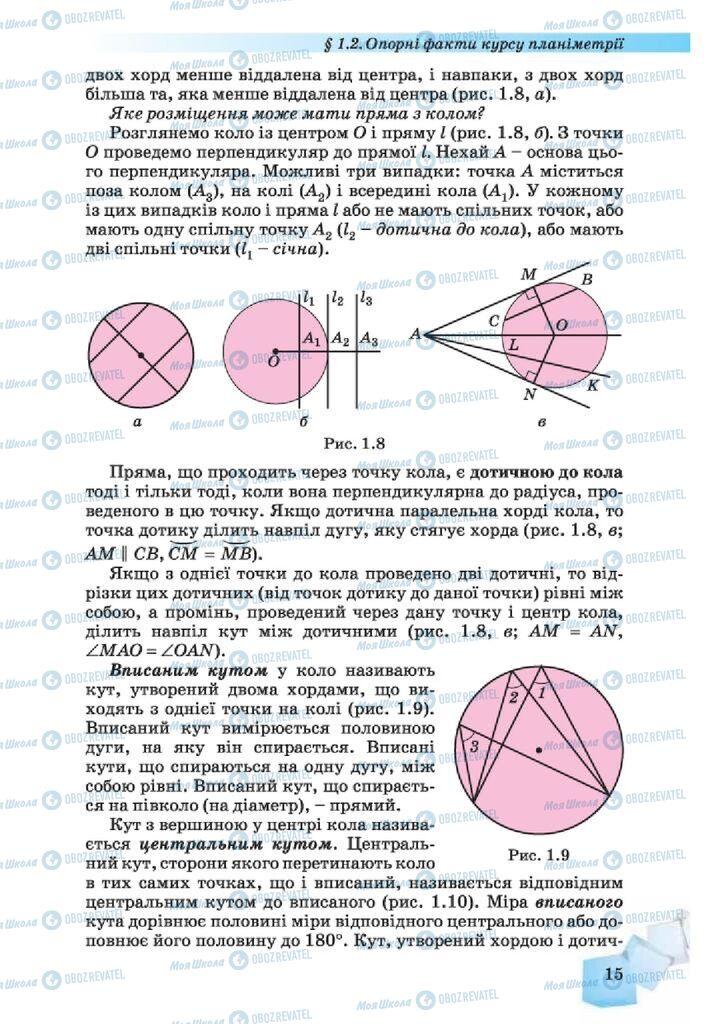 Підручники Геометрія 10 клас сторінка 15